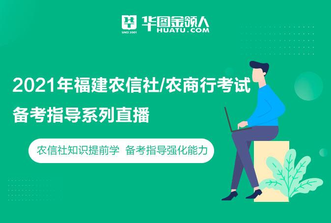 2021年福建农信社考试公告预约