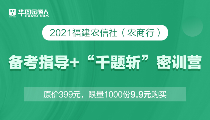 """2021年福建农信社(农商行)备考指导+""""千题斩""""密训营"""