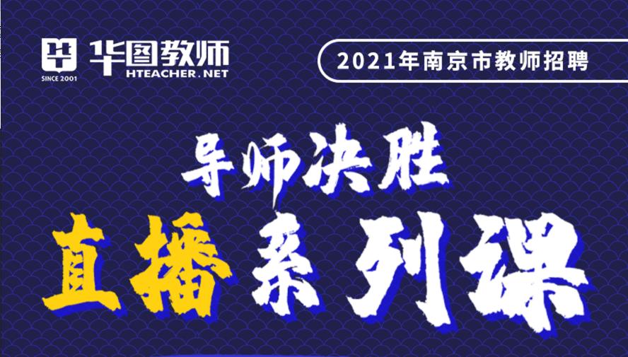 2021南京教师招聘冲刺课-幼教学科