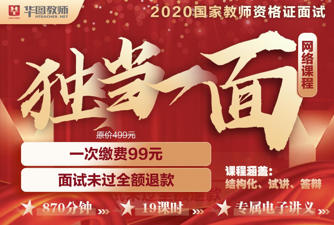 """2020教师资格证面试班——""""独当一面"""""""