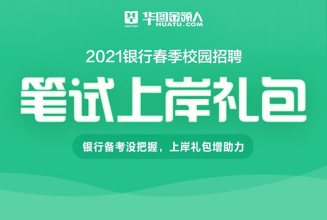 2021銀行春季校招筆試上岸禮包