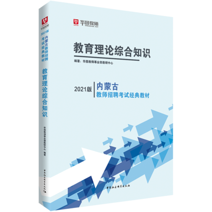 2021内蒙古教师招聘考试经典教材教育理论综合知识