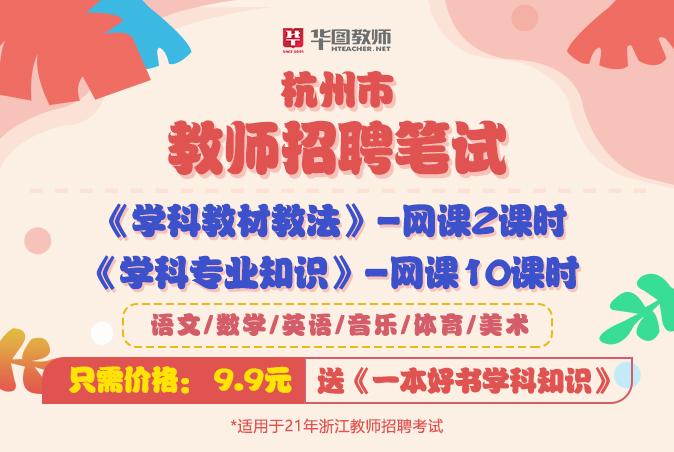 杭州教师招聘学科系列课程-语文