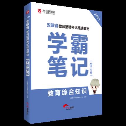 2021安徽省教师招聘考试经典教材学霸笔记