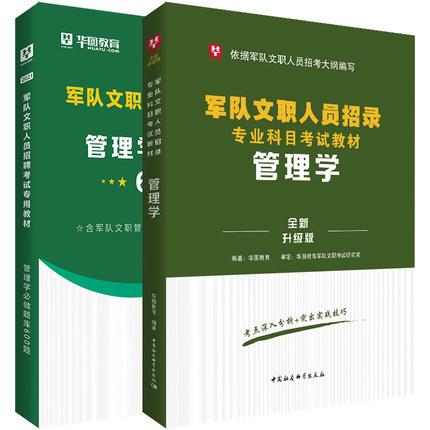 2021军队文职人员招录专业科目考试教材【24选1】