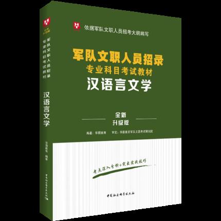 2021军队文职人员招录专业科目考试教材--汉语言文学