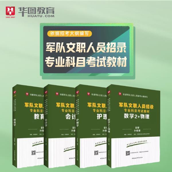 军队文职考试网用书