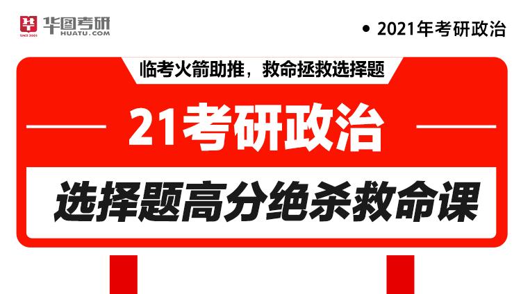 21考研政治選擇題高分絕殺救命課