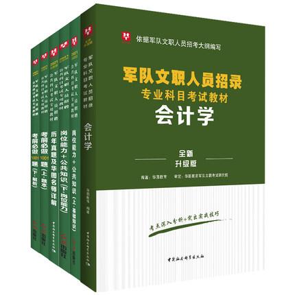 军队文职专业课图书教材+试题