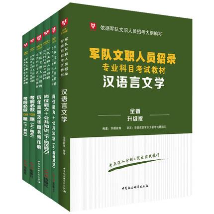 2021版军队文职人员招聘(岗位能力+公共知识+历年真题试卷+考前必做1001题+汉语言文学)4本