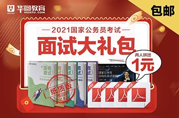 2021国家公务员面试1元礼包