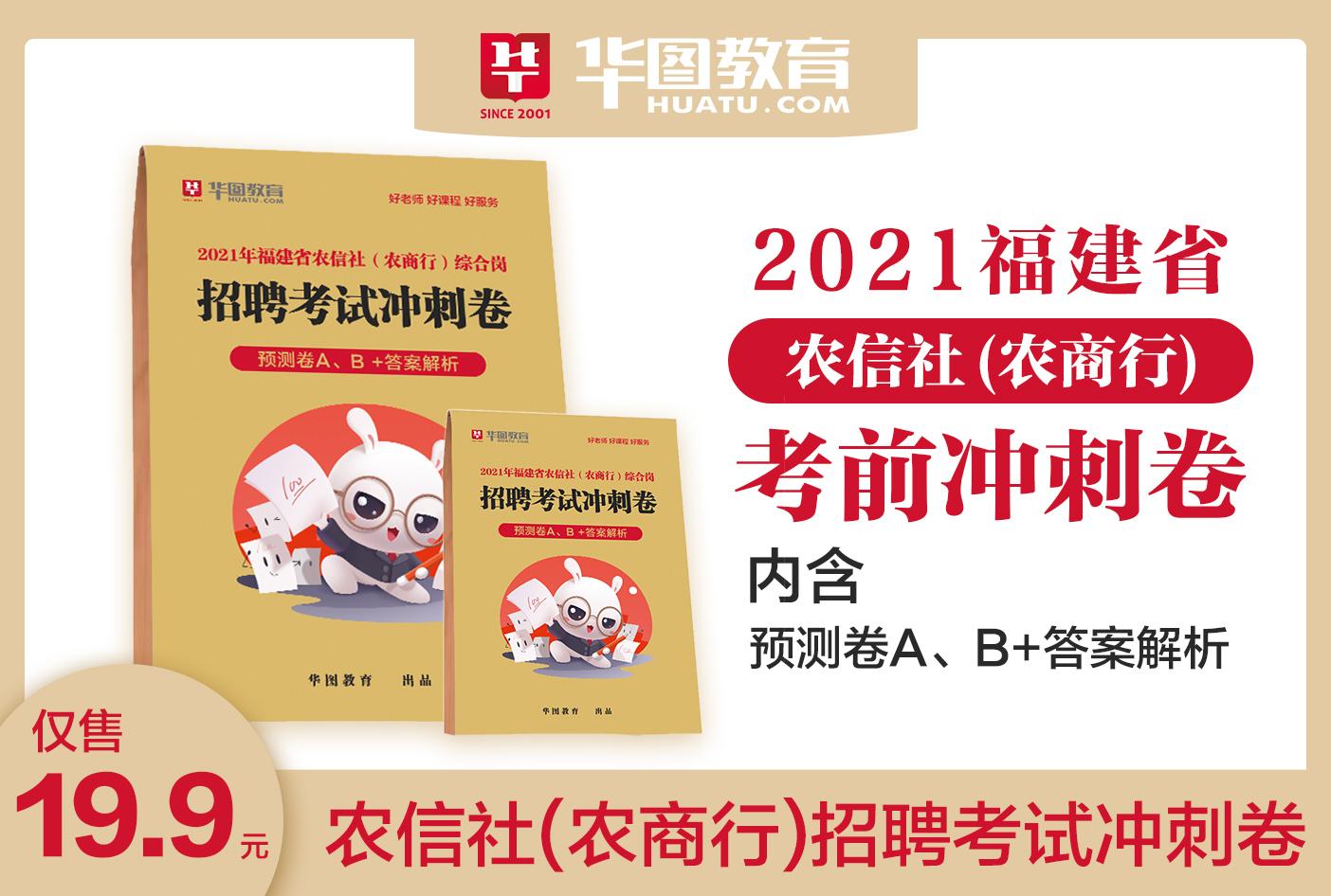 2021福建省农信社考试预测密押卷