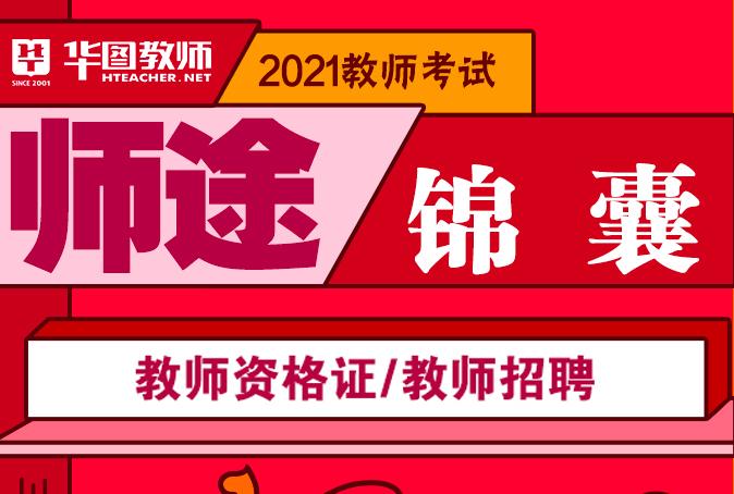 【福建】2021师途锦囊名师精品课——限时0元学
