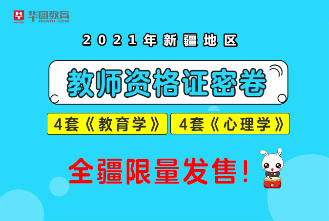 2021年新疆教师资格证密卷(电子版)