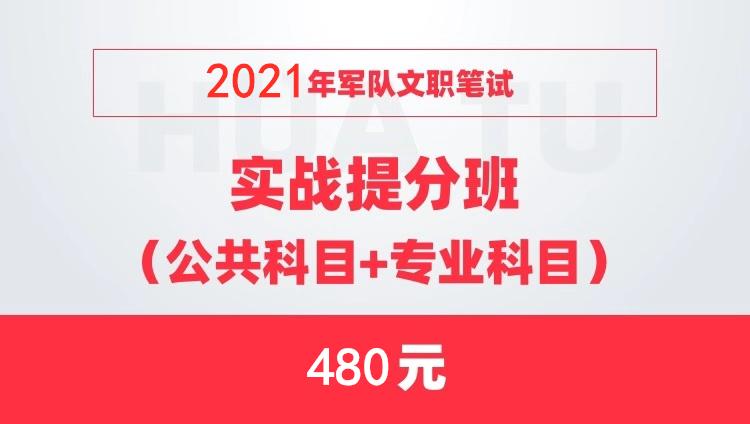 2021文职笔试实战提分班