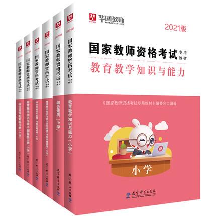 【预售】2021 最新版 国家教师资格考试专用 教材+试卷 10本 【小学】
