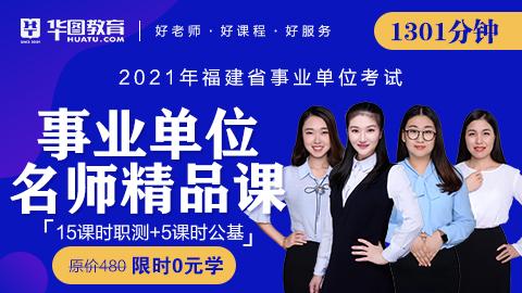 【福建】2021事業單位名師精品課——限時0元學