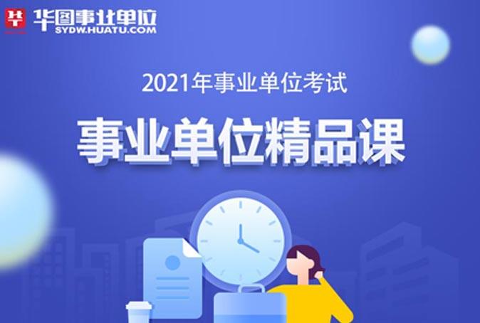 【湖北】2021年事业单位精品课