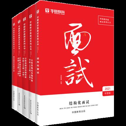 广东公务员结构化面试教材