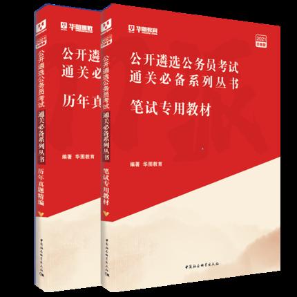 2021版公开遴选两本 教材+历年 2本