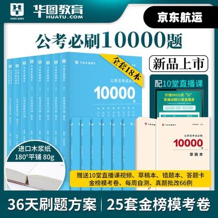 【必刷10000题】2021版省考公务员必刷10000题 18本