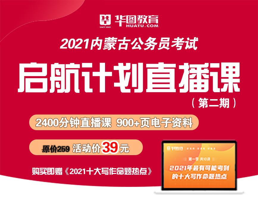 2021内蒙古公务员启航计划直播课(第二期)
