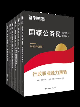 【2022国考基础6本套】教材+真题+同步练习册