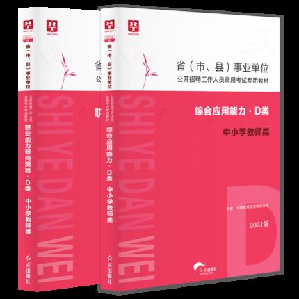 2021版事业单位招聘考试 中小学教师【D类】 综合+职测 教材 2本