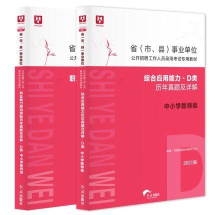 2021版事业单位招聘考试 中小学教师【D类】 综合+职测  历年真题试卷 2本