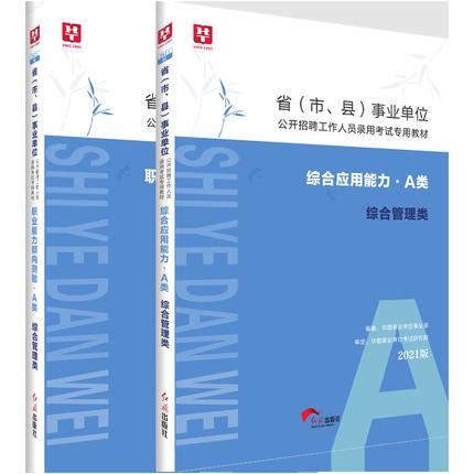 2021版事业单位招聘考试 综合管理【A类】 综合+职测 教材 2本