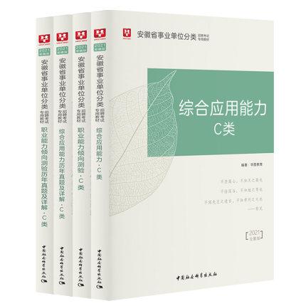 2021版安徽事业单位招聘考试【自然科学C类】教材+试卷4本