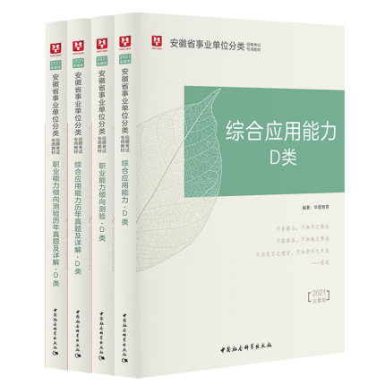 2021版安徽事业单位招聘考试【中小学教师D类】教材+试卷4本