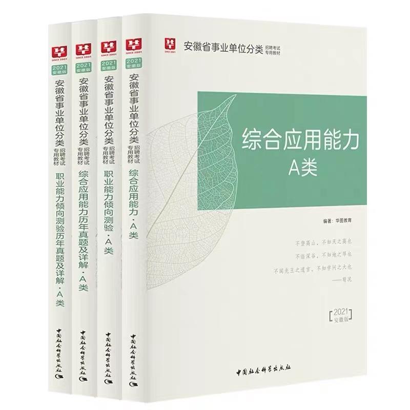 2021安徽省版事业单位联考A/B/C/D/E类教材+试卷4本套【时光不语】