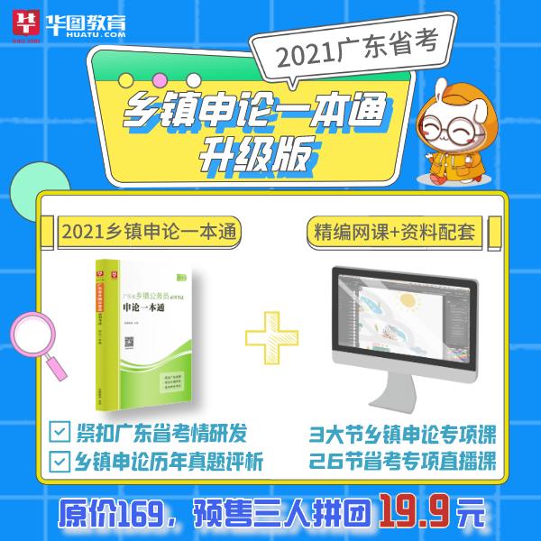 【2021升级版】广东乡镇申论一本通(现货速发)