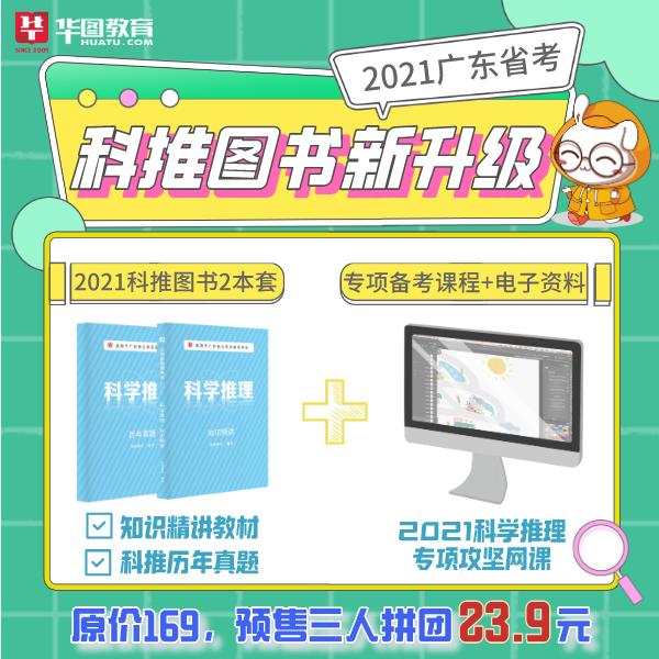 【2021升级版】广东科学推理教材真题两本套(现货速发)
