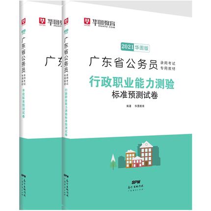 2021版广东省公务员招录考试 行测+申论 预测试卷2本