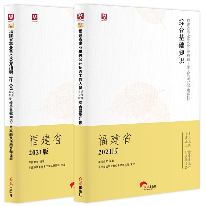 2021版-福建省事业单位公开招聘工作人员考试综合基础知识+历年真题2本装