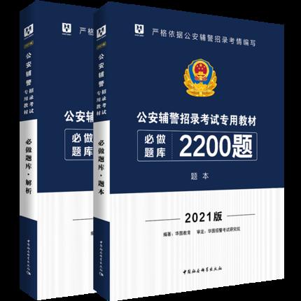2021版公安辅警招录考试专用教材必做题库2200(题本+解析)2本套