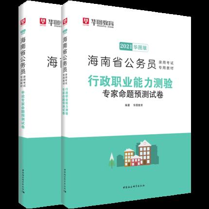 2021版海南省公务员招录考试行测+申论预测试卷2本