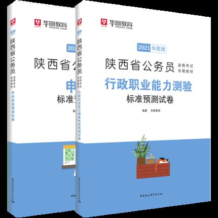 2021版陕西省公务员招录考试行测+申论预测试卷2本