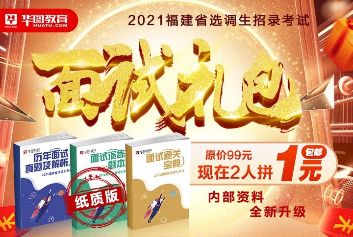 2021福建选调生面试礼包——1元包邮