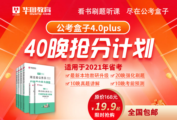 【公考盒子4.0plus】(听课领资料加Q群:838687852)