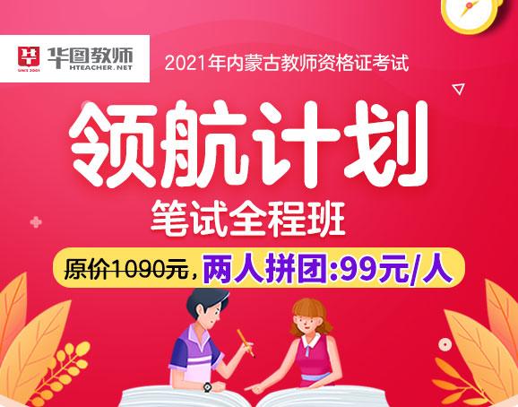 2021内蒙古教师资格证-领航计划基础班