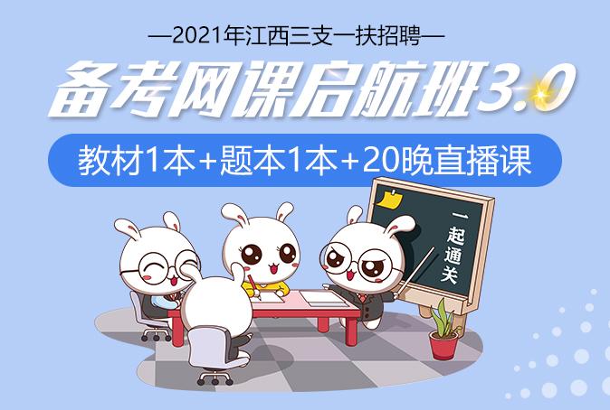 【最后80套】2021年江西省三支一扶备考网课起航班3.0