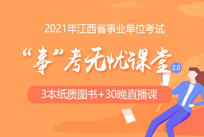 """2021年江西""""事""""考无忧课堂2.0"""
