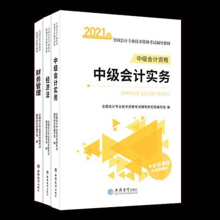 2021版全国中级会计专业技术资格考试辅导教材会计实务+经济法+财务管理 3本