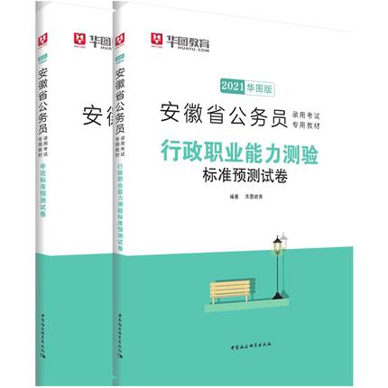 2021版安徽省公务员招录考试行测+申论预测试卷2本