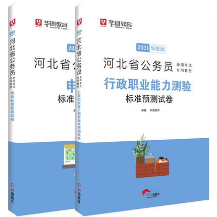 2021版河北省公务员招录考试行测+申论预测试卷2本