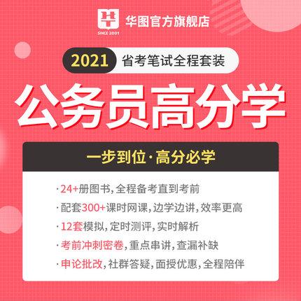 【省考高分学】2021省考公务员笔试全程套装—多省份自选