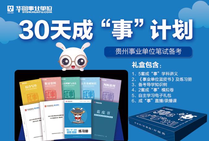 """贵州事业单位考试--30天成""""事""""计划"""